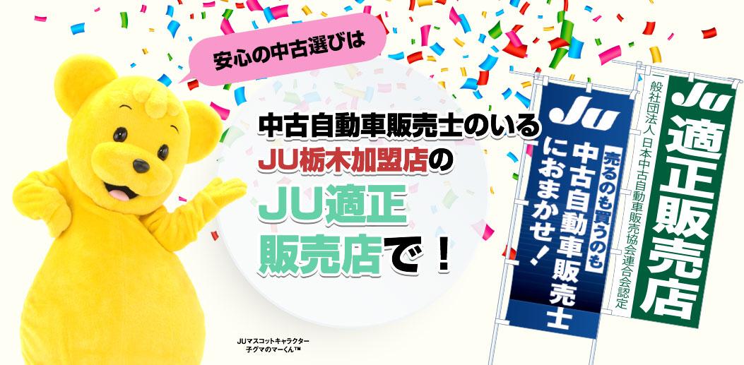 安心の中古車選びは、中古自動車販売士のいるJU栃木加盟店のJU適正価格販売店で!